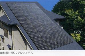太陽光画像:切妻屋根1