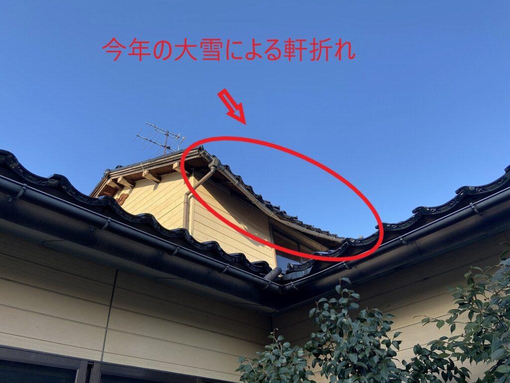 軒折れ屋根修理